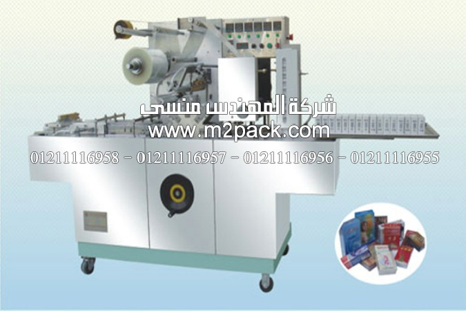 ماكينة من الاستانلس عالي الجودة لتغليف العلب الخاصة بالمكياج بالسلوفان الشفاف موديل 802 ماركة المهندس منسي