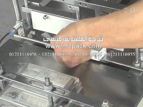 جزء من ماكينة سلفنة علب مقوي الرموش موديل 801 ماركة المهندس منسي