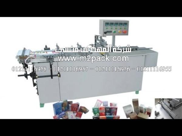 آلة موديل 801 ماركة المهندس منسي تعمل علي لف علب المنتجات المختلفة بالسولفان من شركة المهندس منسي