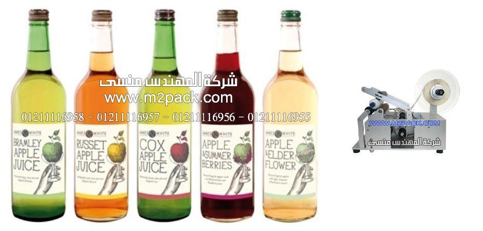 زجاجات مياه فواكه فوارة مزينة بليبل استيكر مطبوع بالروتو جرافيك من شركة المهندس منسي