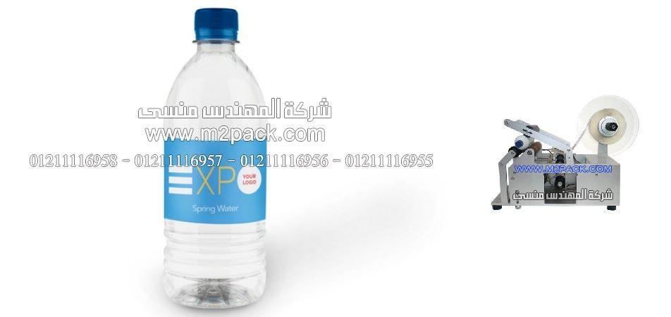 زجاجة مياه ملصوق عليها ليبل من شركة المهندس منسي ، شركات المواد الغذائية فى مصر