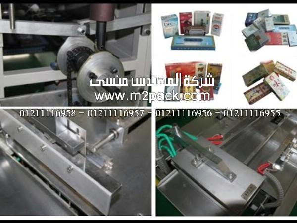 آلة نصف أتوماتيكية لسلفنة علب زبدة الكاكاو من شركة المهندس منسي