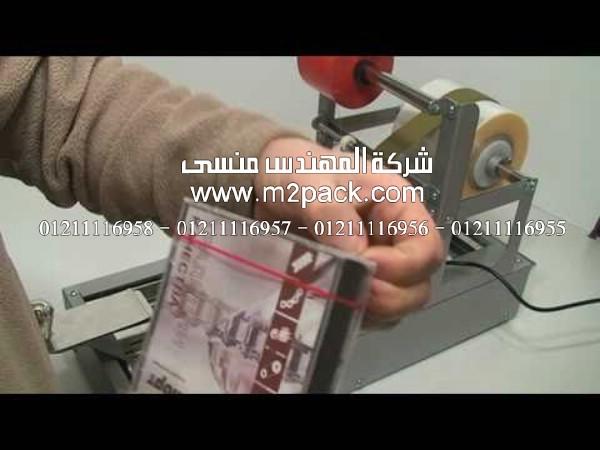 آلة نصف أتوماتيك لسلفنة السي دي مع وضع شريط الآمان حول من شركة المهندس منسي