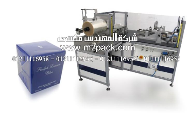 ماكينة نصف أتوماتيك لسلفنة علب العطور مقدمة من شركة المهندس منسي