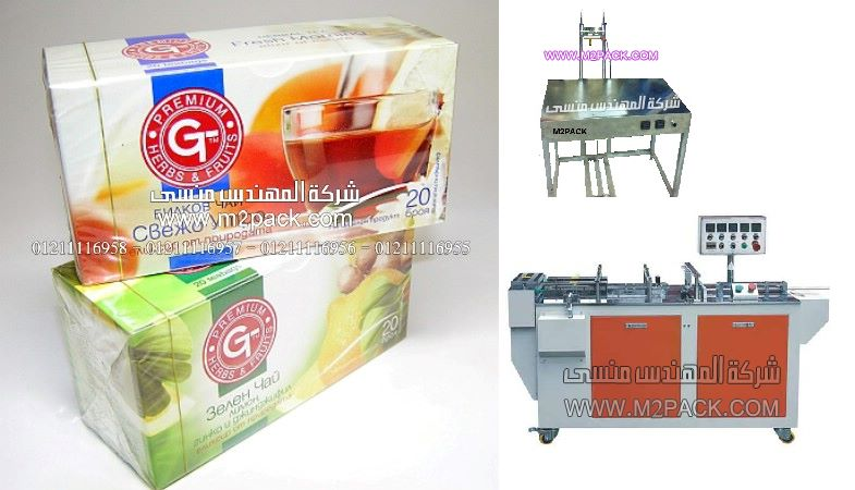 سلفنة نصف أتوماتيك لعلب الشاي الأحمر و الشاي الأخضر بماكينات سلفنة أتوماتيكية من شركة المهندس منسي