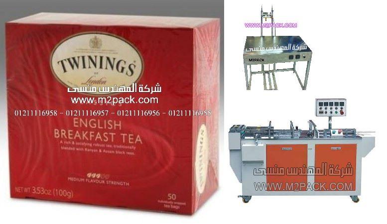 الآن نمتلك نحن المهندس منسي مكينات تغليف سولفان أتوماتيك لعلب الشاي بسعر خارج المنافسة
