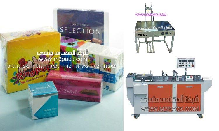 مناديل وحلوى مغلفة بالسلوفان من شركة المهندس منسى ، طباعة اكياس التغليف