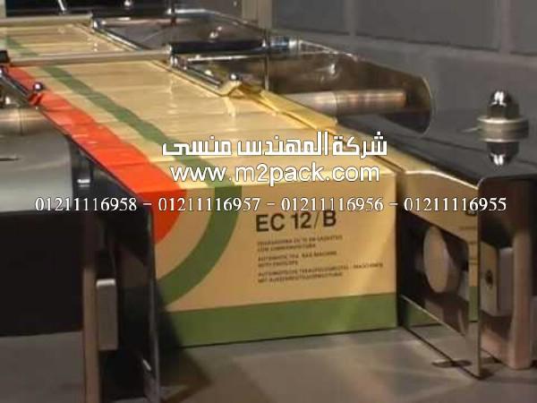 تغليف و طي لعلب الفيتامينات بالسلوفان الشفاف بماكينة موديل 801 ماركة المهندس منسي