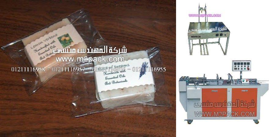 طي و لف لقطع الصابون المغربي بالسولفان الشفاف لحمايتها من الماء و الآتربة من شركة المهندس منسي