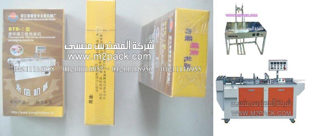 تغليف 3دي لقطع غيار الماكينات من شركة المهندس منسي ، تغليف هدايا جديد