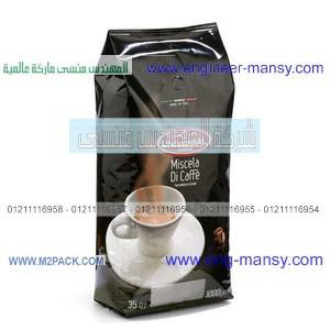 أجود وافضل انواع الاكياس لتعبئة القهوة العربي من شركة المهندس منسي