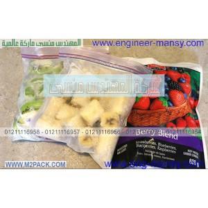 أحدث أشكال أكياس تعبئة الفاكهة من شركة المهندس منسي