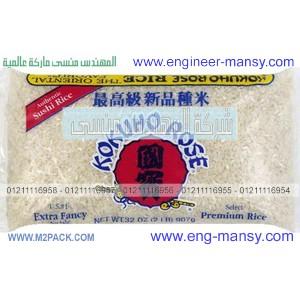 أفضل أنواع أكياس تعبئة الأرز بلحام ثلاثي لدي شركة المهندس منسي للتغليف العصري الحديث