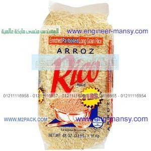 أفضل انواع الأكياس لتعبئة وتغليف الأرز بافضل الخامات لدي شركة المهندس منسي