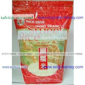 أكياس الأرز من شركة إم تو باك للتغليف الحديث