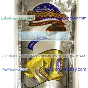 افضل تصميم لأكياس تغليف الشيكولاتة و الحلوي من شركة مهندس منسي