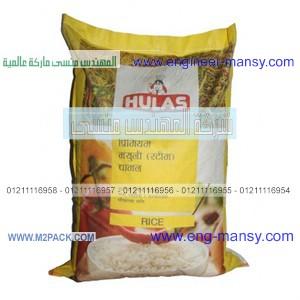 اكياس الأرز للتعبئة والتغليف من شركة المهندس منسي